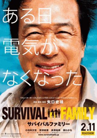 فيلم Survival Family 2016 مترجم