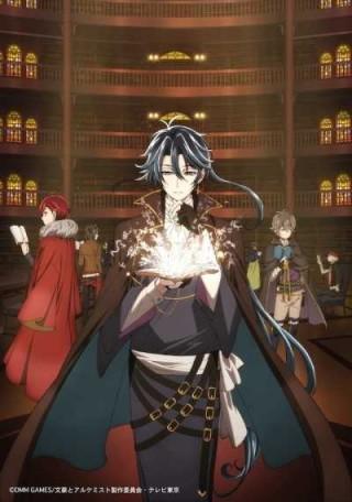 انمي Bungou to Alchemist: Shinpan no Haguruma