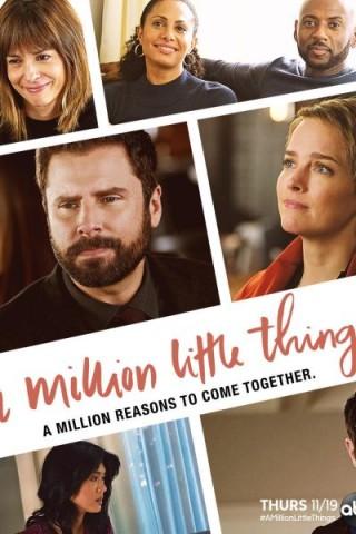 مسلسل A Million Little Things