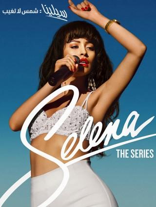 مسلسل Selena: The Series مترجم